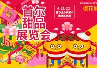 第十六届首尔甜品展览会即将甜蜜登场!