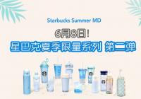2018韩国星巴克夏季系列第二弹介绍(含价格信息)