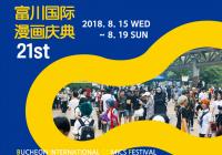 """韩国""""富川国际漫画节""""2018"""