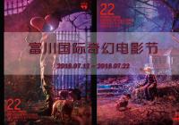 """韩国""""富川国际奇幻电影节""""2018"""