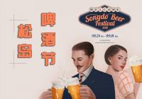 """韩国仁川""""2018松岛啤酒节""""八月盛大开幕!"""
