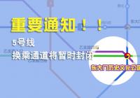 首尔地铁东大门历史文化公园站5号线换乘通道将于七月暂时性封闭!