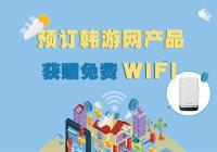 暑期特惠!预订韩游网产品即可免费获赠随身WIFI!
