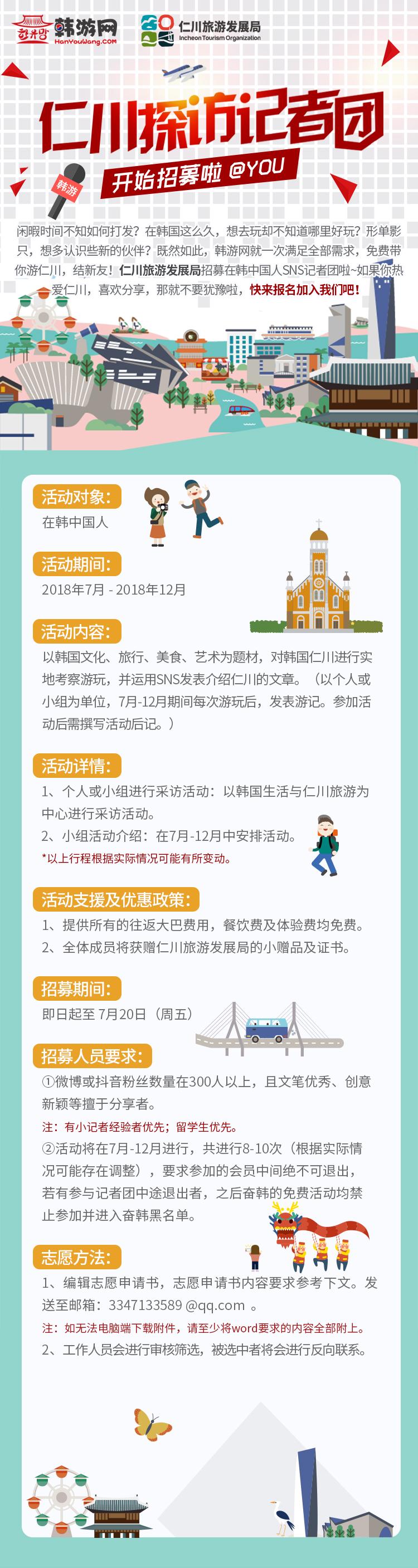韩游网记者团(1).jpg