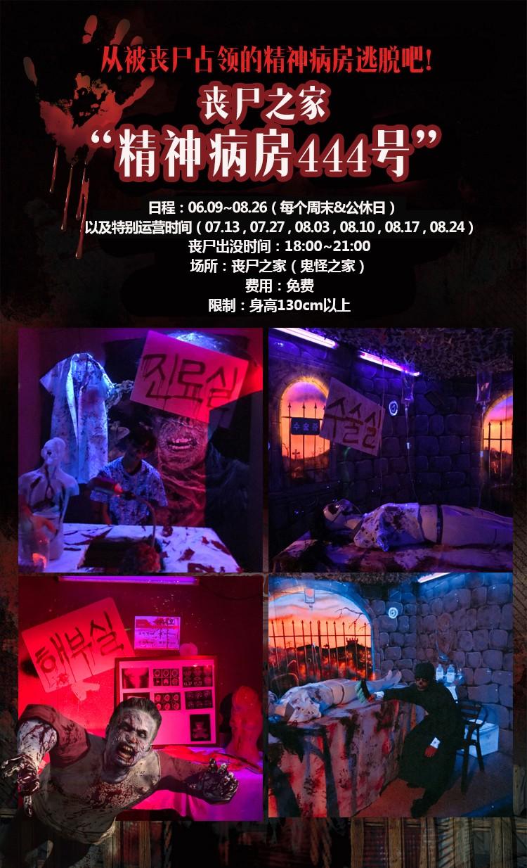 18_zombiehouse.jpg