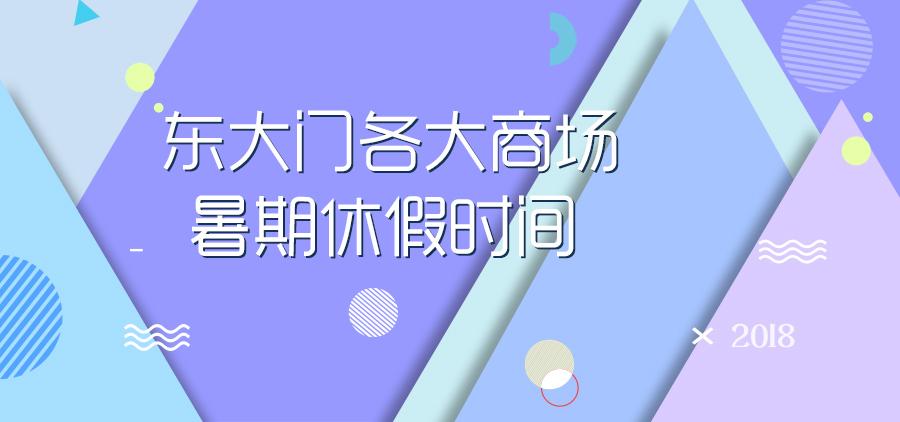 东大门暑假时间-头图.jpg