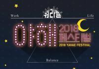 """济州岛""""西归浦夜海庆典""""2018"""