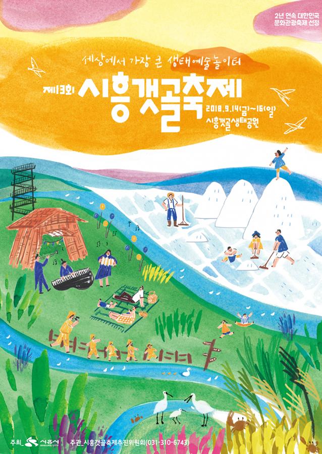 제13회시흥갯골축제_포스터_메인-730x1030.png