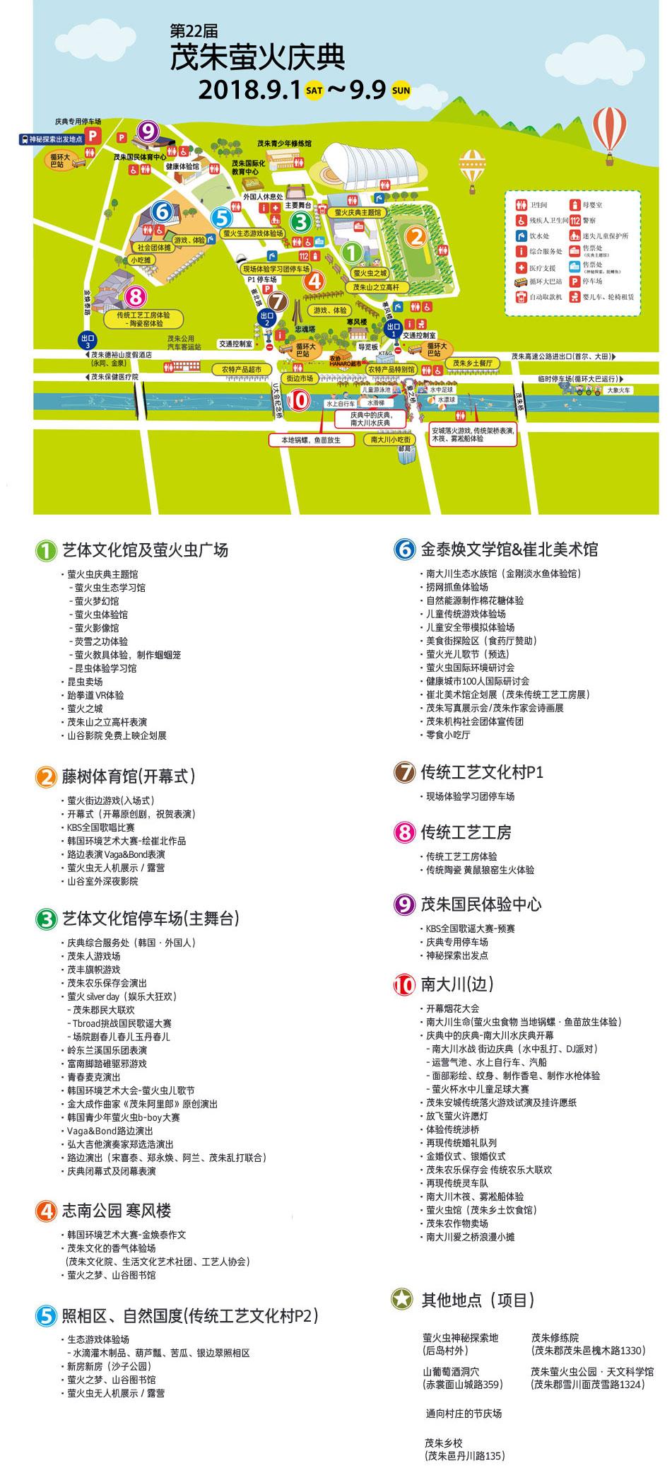 festivalmap_2018.jpg