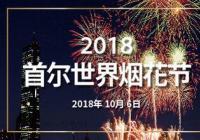 2018首爾世界煙花慶典,10月6日璀璨來襲