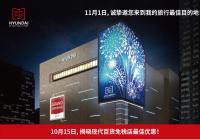 11月1日,邀您一同前往韓國現代百貨免稅店!