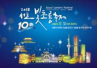 首爾的夢想,閃耀的光芒——2018首爾燈節盛大開幕
