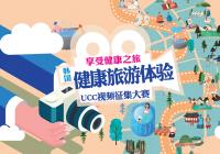 一起享受健康之旅,韩国健康旅游体验UCC视频征集大赛启动啦!