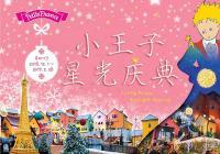 韩国浪漫初冬,相约小法国村《小王子星光庆典》