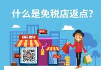 出國遊省錢攻略,韓國免稅店返點新模式瞭解一下!
