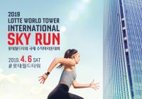 征服韓國最高建築,2019 樂天世界塔國際垂直馬拉松大賽即將開跑!