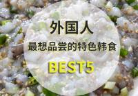 外國人最想品嚐的特色韓國食物BEST5