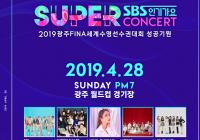 SBS超级演唱会四月光州开唱,超强阵容值得期待!