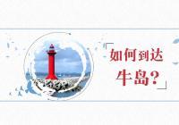 济州必游景点——牛岛交通攻略