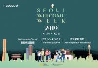 2019首爾外國遊客歡迎週四月底啓動