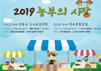 倡導綠色新生活,打卡首爾週末農夫市場