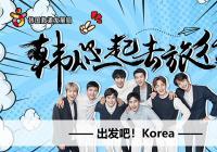 """2019""""韓你一起去旅行""""校園嘉年華青島站,與EXO一同歡度週末"""