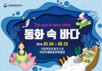 """韓國國立海洋文化遺產研究所特別展""""童話中的海洋"""""""