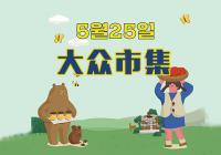 """韓國環保型""""大衆市集""""5月末起營業"""