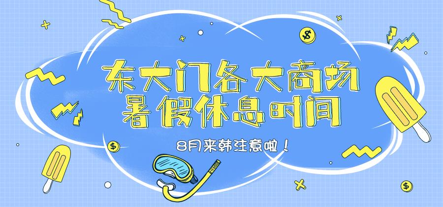 banner东大门暑假.jpg