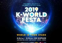 韩国2019 K-WORLD FESTA星光璀璨,全球粉丝共享音乐盛宴