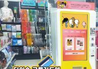 韓國大創自制交通卡功能上線,80餘種Kakao Friends圖案可選