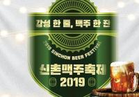 激情畅饮,2019韩国新村啤酒节明日开场!