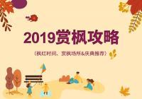 2019韩国赏枫攻略(内含枫红时间、赏枫名所及庆典推荐)