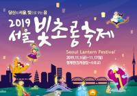 2019首尔彩灯节——你的首尔,闪耀着光芒的梦想