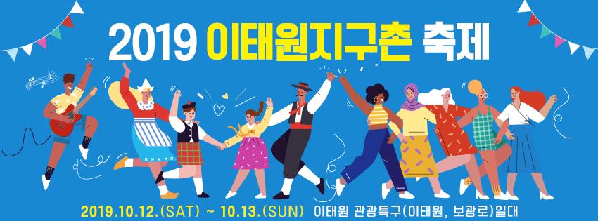 20190920_이태원축제_페이스북2.png