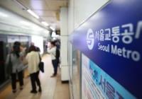 出行注意!首爾地鐵1~8號線16日~18日罷工預告!