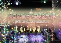 與聖誕老人一同漫步光之路——2019首爾聖誕慶典