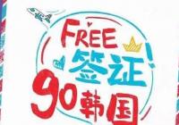 韩国将对中国四年制大学生减免单次旅游签证手续费