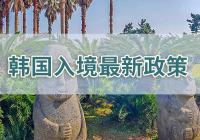 中国人访问韩国将暂时受限!济州岛暂停中国人免签入境
