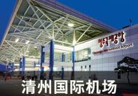 韩国清州国际机场从2月10日起停飞除延吉外的所有赴华航线
