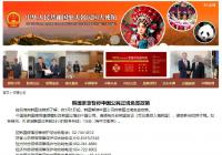 中国驻韩国大使馆消息:韩国紧急暂停中国公民过境免签政策