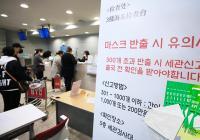 如何从韩国大量携带口罩出境