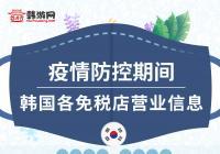 疫情防控期间,韩国各免税店营业信息总整理