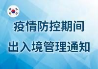 【02.18更新】韩国关于疫情防控期间加强检疫及出入境管理通知