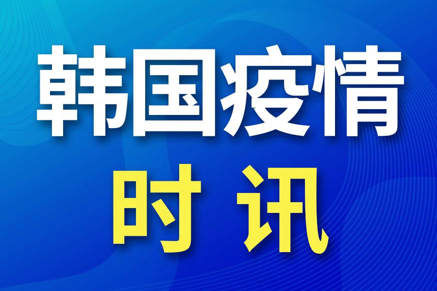 韩国疫情时讯封面.png