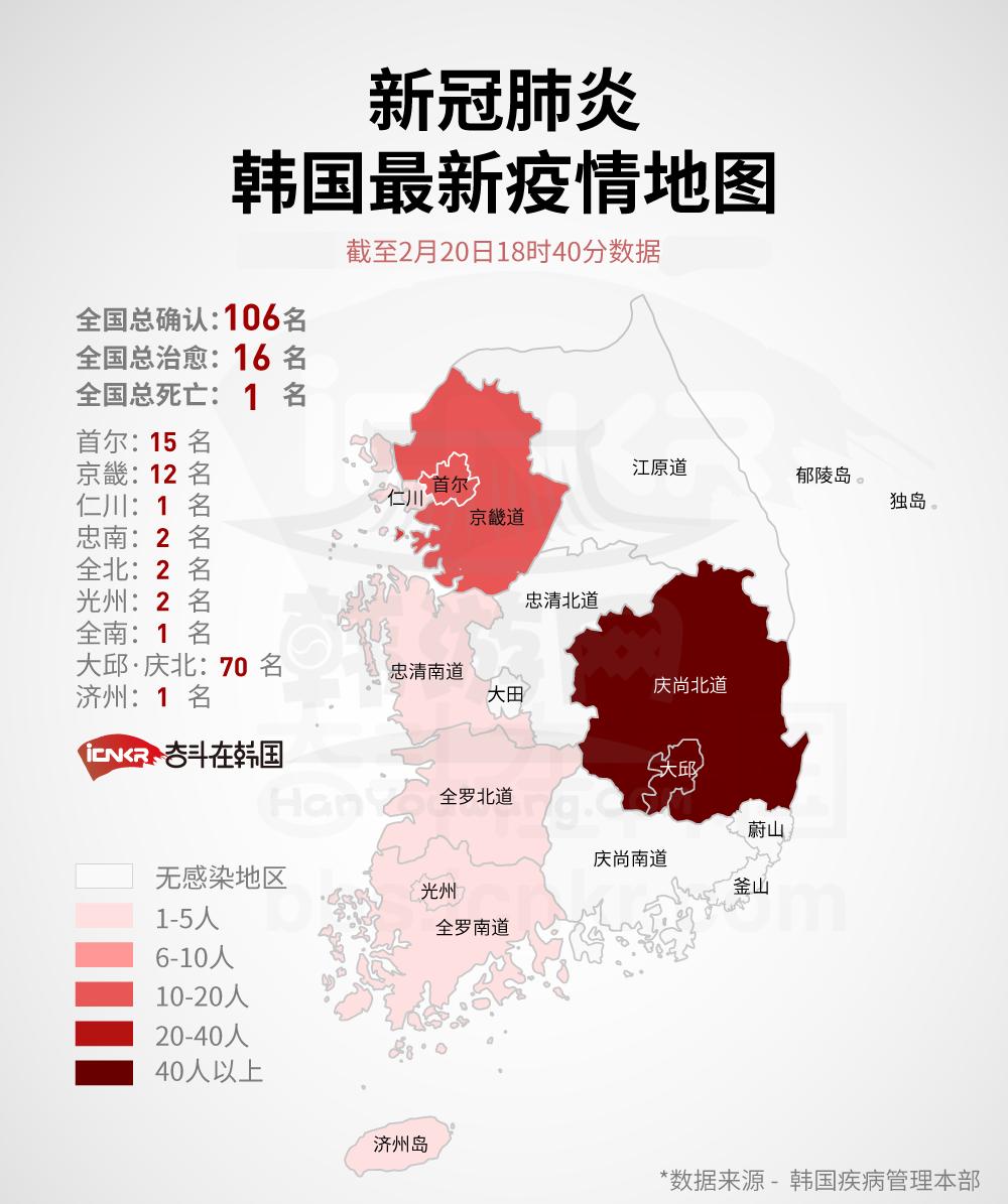 韩国最新疫情地图(1).png