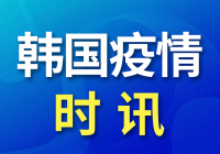 【02.24】韩国日增231例新冠肺炎确诊病例,累积833例