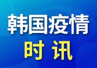 【02.25】韩国日增144例新冠肺炎确诊病例,累积977例