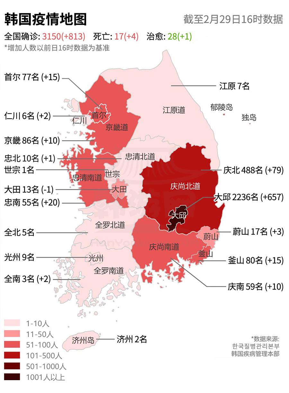 最新韩国疫情简报(3).jpg