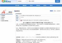 韩国法务部延长无法回国的外国人停留期限(包括C-3等签证)